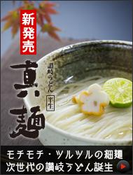 次世代の讃岐うどん「真麺」